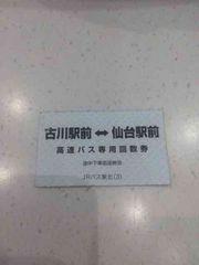 高速バスチケット 古川駅?仙台駅 片道回数券一枚