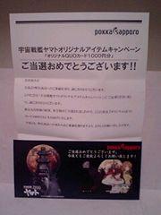 懸賞当選☆宇宙戦艦ヤマト*2199オリジナルQUOカード1000円分♪非売品
