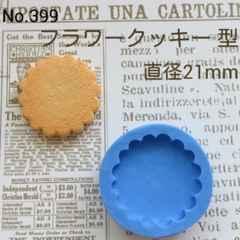 スイーツデコ型◆フラワークッキー◆ブルーミックス・レジン・粘土