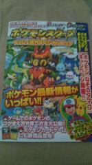 ポケモンBW宣伝冊子 ポケモンスクープ ポケットモンスター