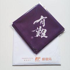 【秋のありがとうフェア】応募Wチャンス当選武田双雲オリジナルふろしき