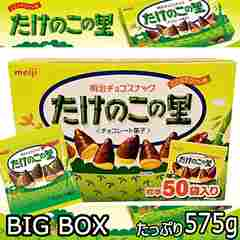 �������� �����̂��̗���BIG BOX��50��/575g/�����