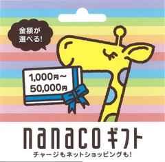 nanaco�M�t�g �i�i�R�M�t�g 3000�~�� �����o�y�C