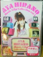 平野綾Music Clip Collection vol.1