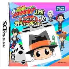 NDS》家庭教師ヒットマンREBORN!DS 対戦バトルすごろく [157000938]