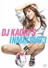 �V�i����Ư����Ű�ޭ,��ި��ޑ�DJ���KAORI'S INMIX DVD 3