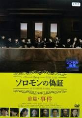 中古DVD ソロモンの偽証 前編 事件