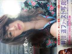 井川遥ファースト写真集「遥かに愛しい君のこと・・・」