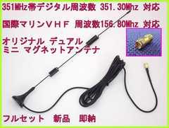 351Mhz デジタル対応 ミニマグネットアンテナ SMAP &J 型 新品