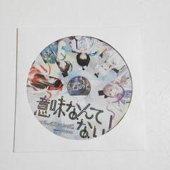 ぜんぶ君のせいだ。非売品【意味なんてない!】配布CD