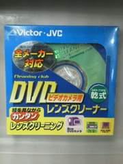 新品ビクター 8cmDVD用乾式レンズクリーナー