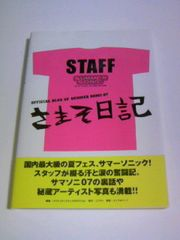 初版本『さまそ日記』サマーソニック2007木村カエラ他裏話秘蔵写真サマソニブック