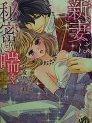 ドルチェコミックス「新妻は秘密に喘ぐ〜伯爵様に愛されて」ひなたみわ