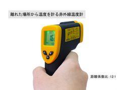 測定範囲-50〜380℃コンパクトな赤外線温度計