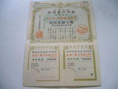 戦時貯蓄債権 金七円五拾銭 昭和20年発行 日本勧業銀行