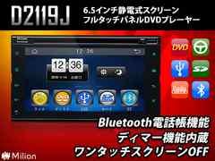 爆裂特価!DVDプレーヤー 2DIN 静電式タッチパネル Bluetooth