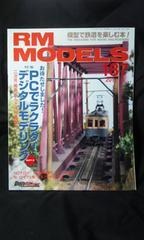 月刊 RM MODELS 187 2011年3月号