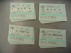 名古屋⇔東京(山手線内) 乗車券+特急券