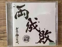 ゲスの極み乙女 両成敗 CD