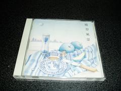 CD「クレヨン社/模型風景~ジオラマ」94年盤 即決
