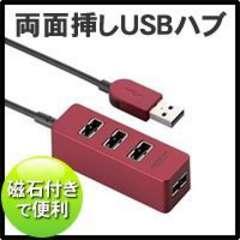 ☆ELECOM バスパワー専用4ポートUSBハブ:U2H-DT02BRD