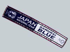 ☆【サッカー日本代表】 SAMURAI BLUE 4 タオルマフラー