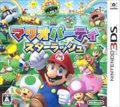 3DS#マリオパーティ スターラッシュ 新品