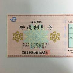★JR西日本★株主優待鉄道割引券☆☆送料無料☆☆