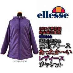 エレッセ ジャケット レディース 裏フリースEW5401N-LP サイズ:L