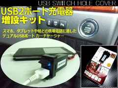 メール便OK!USB2ポート増設キット/ホールカバー付トヨタ汎用型