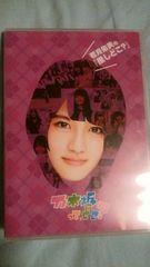 乃木坂って、どこ? 若月佑美の推しどこ? DVD 乃木坂46
