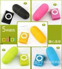 MP3タイプ ワイヤレス/リモコンマッサージ機