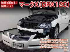 送料無料 メンテナンスDVD マークX GRX120 VOL1