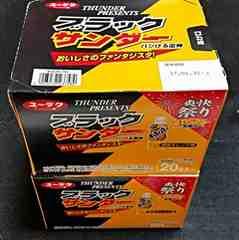 ブラックサンダー爽快オレンジ味20本入り×2