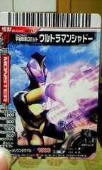 大怪獣バトルウルトラマンシャドー