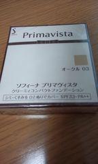 プリマヴィスタ クリーミィコンパクトファンデーション オークル03