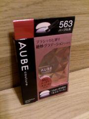 オーブクチュール【563パープル系】ブラシひと塗りシャドウ