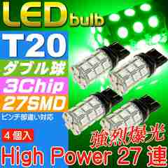 T20ダブル球LEDバルブ27連グリーン4個 3ChipSMD as686-4