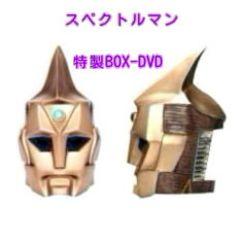 スペクトルマン・頭部フィギュア仕様・    特製BOX-DVD