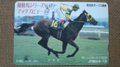 マックスビューティー1000円分オレンジカード