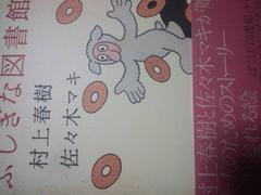 村上春樹短編集「不思議な図書館」