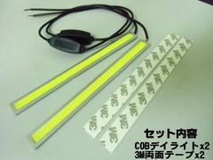 12V24V兼用/COB-白色LEDデイライト/シルバー枠/17cm・2個/社外品
