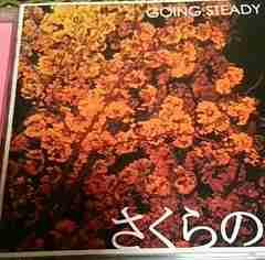 CD GOING STEADY さくらの唄 ゴイステ 帯無し