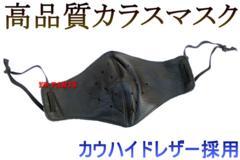 【新品未使用】新型 高品質本革採用レザーカラスマスク烏マスク