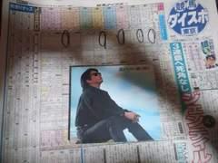 浜田省吾CD「誰がために鐘は鳴る」