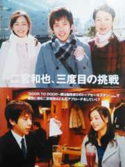 二宮和也★2009年4月号★GyaO Magazine