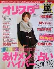 堂本光一(KinKi Kids)★2013.2/4号★オリスタ