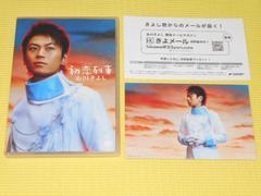 DVD★氷川きよし 初恋列車