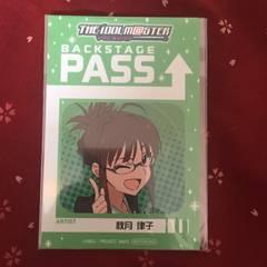 アイドルマスター/バックステージパスカード・律子