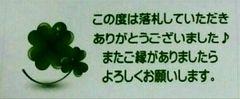 クローバー★大きめお礼シール14枚